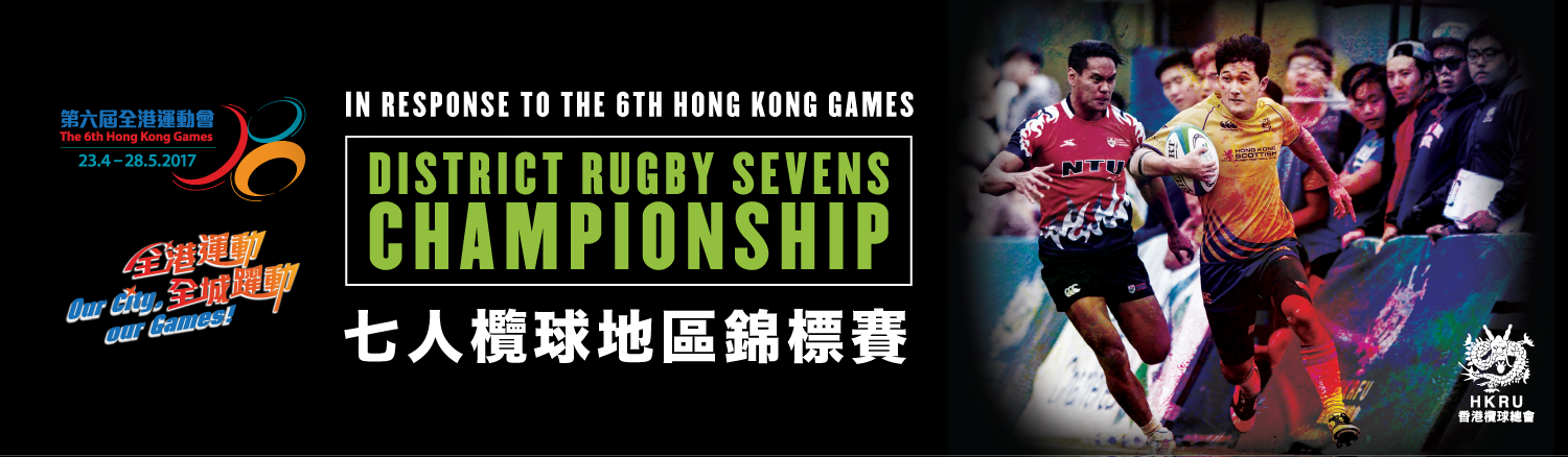 Hong Kong District Rugby Sevens Championship