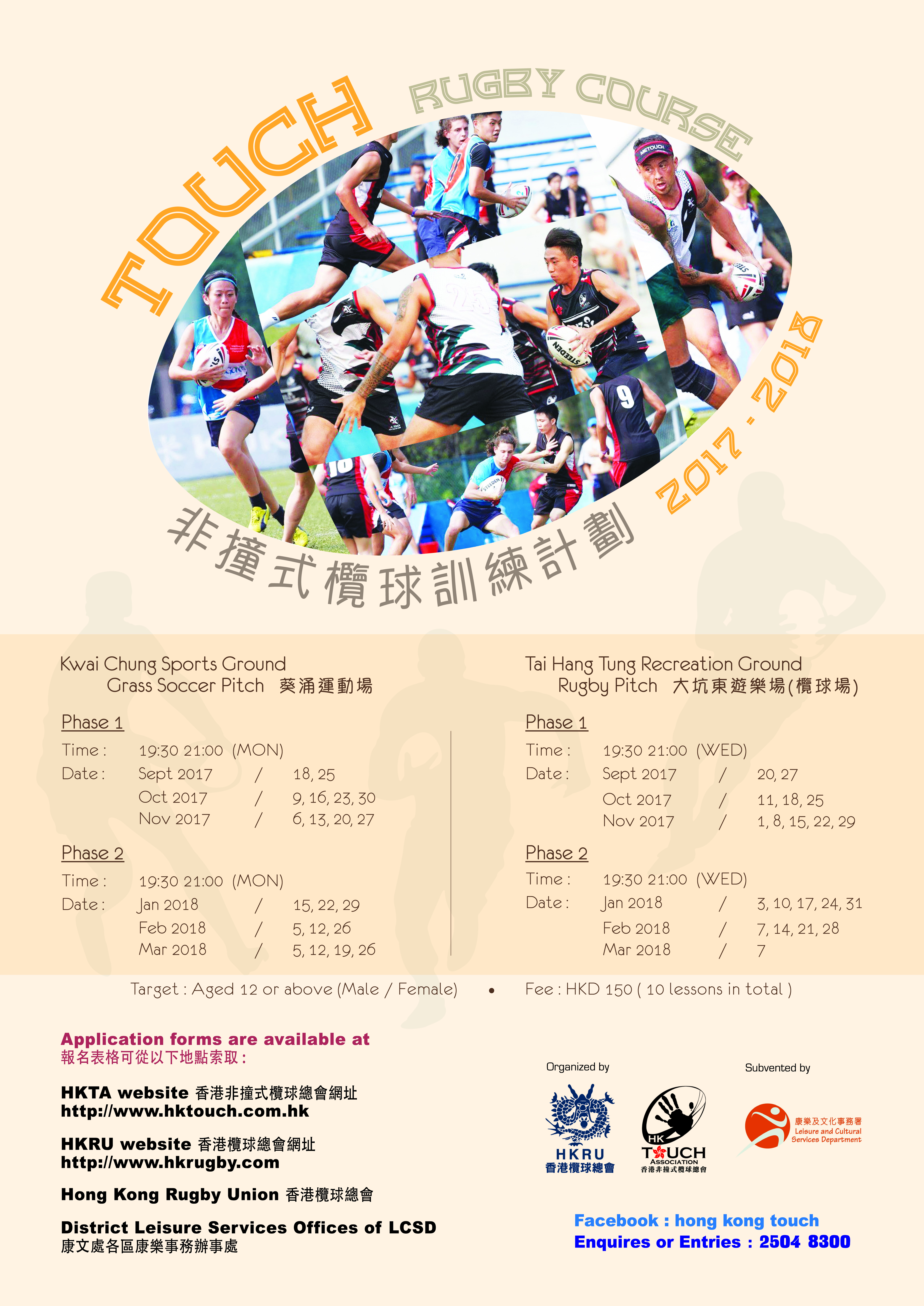 17-18-Touch-Rugby-Course-Poster.jpg#asset:17077:url