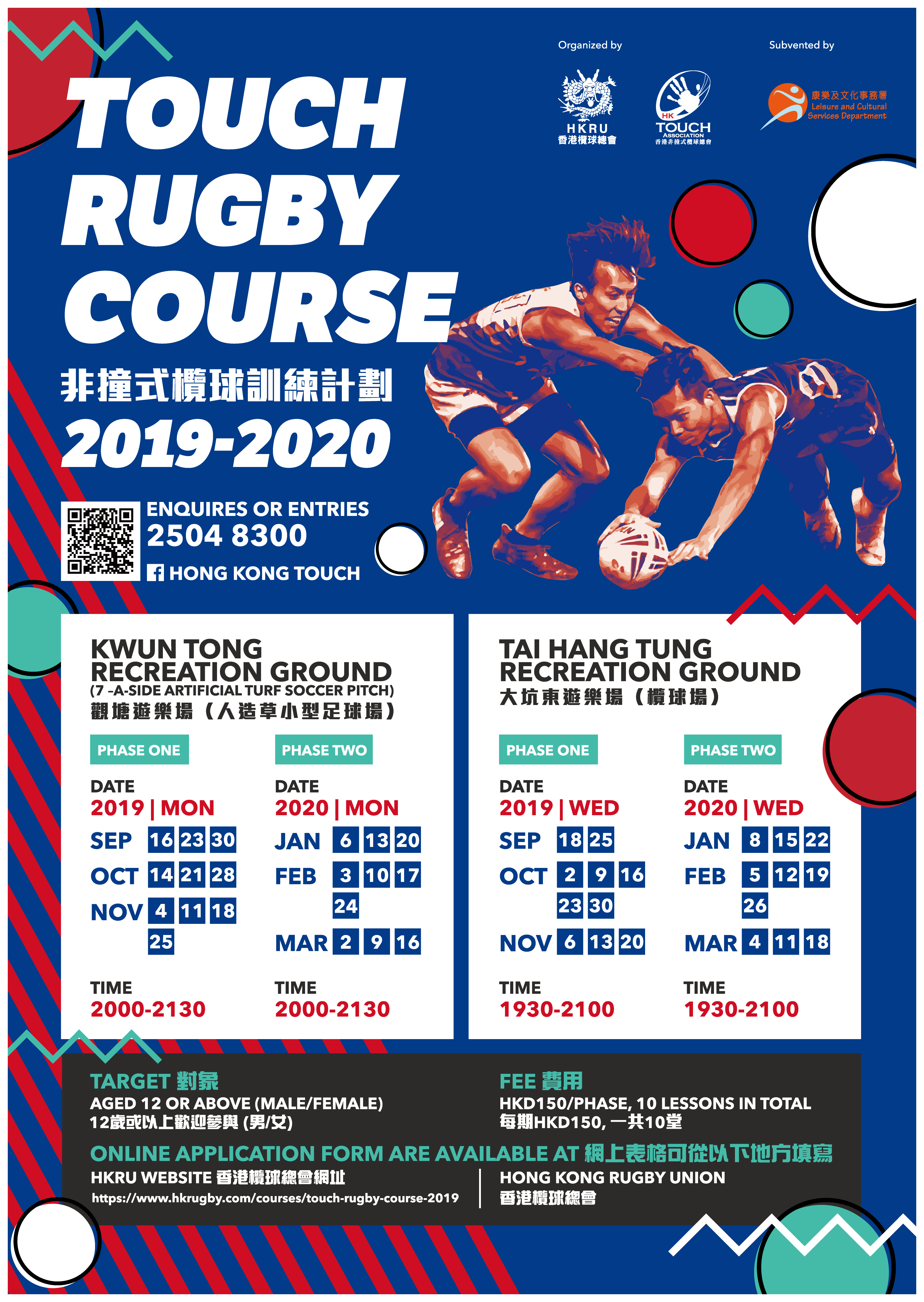 Touch Rugby Course 2019 - 2020 thumbnail
