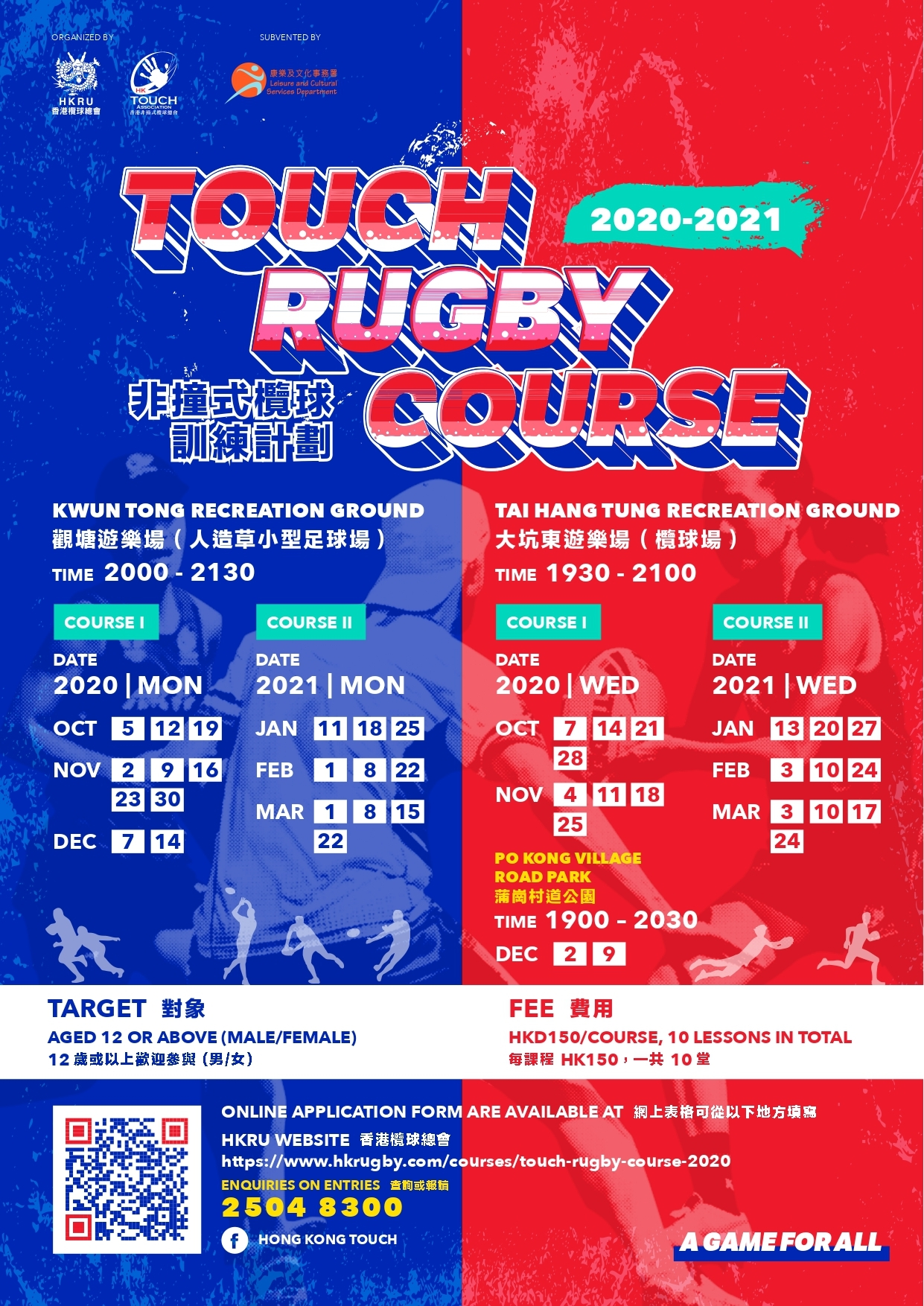 Touch Rugby Course 2020 - 2021 thumbnail