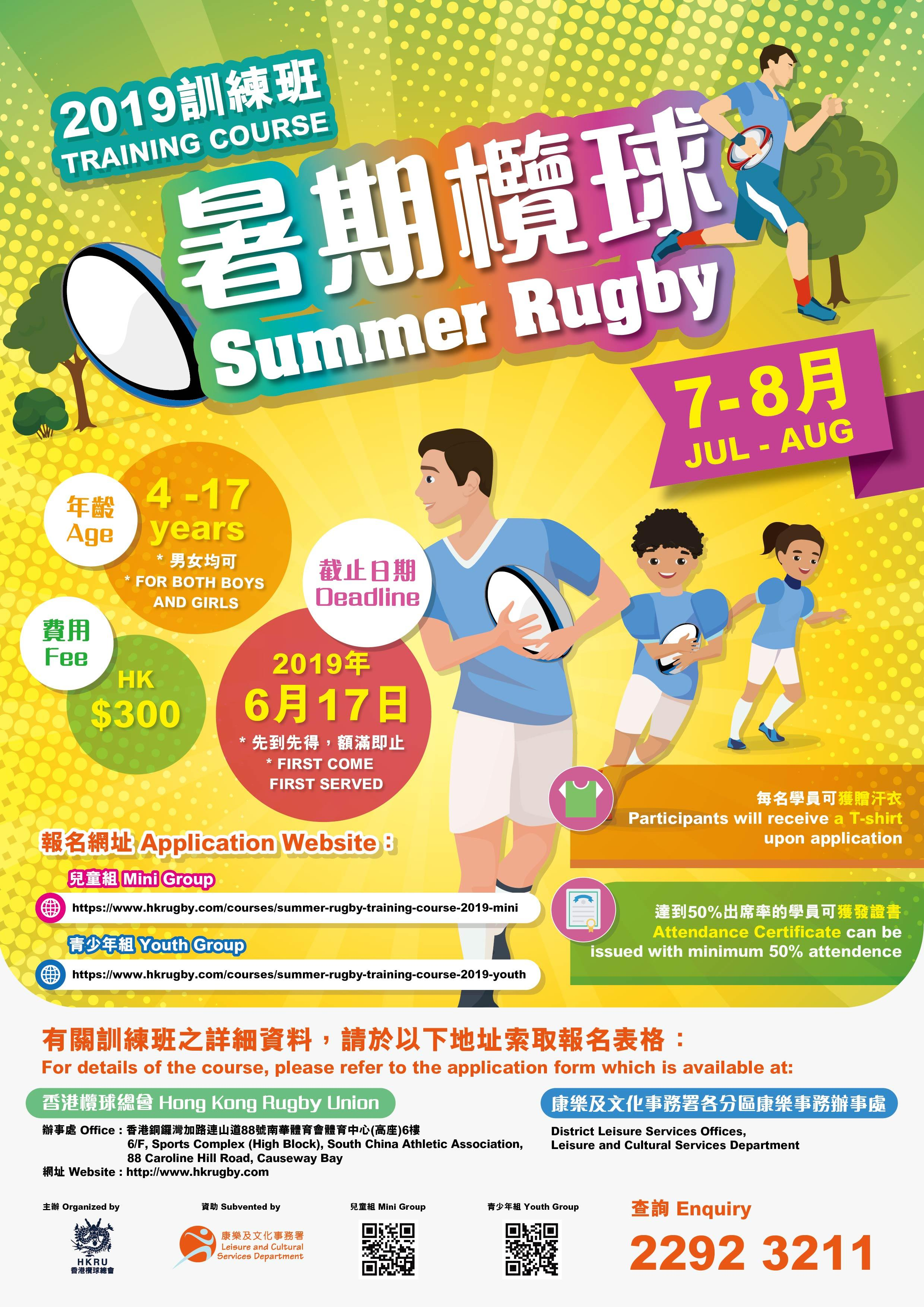 Summer Rugby Training Course 2019 - Mini (Age 4-11) thumbnail