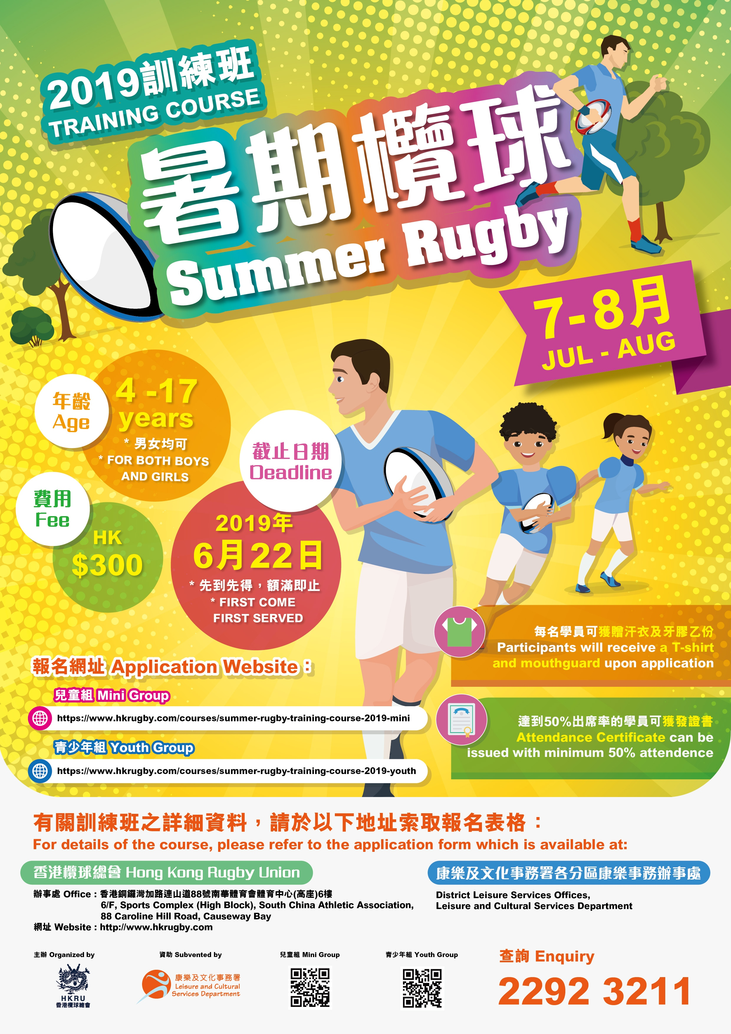 Summer Rugby Training Course 2019 - Youth (Age 12-17) thumbnail