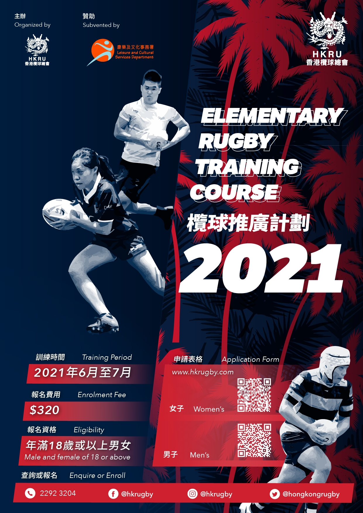 Elementary Rugby Training Course 2021 (MEN) thumbnail