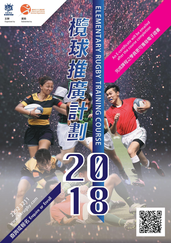 FFFinal_HKRFU_2018.jpg#asset:23500