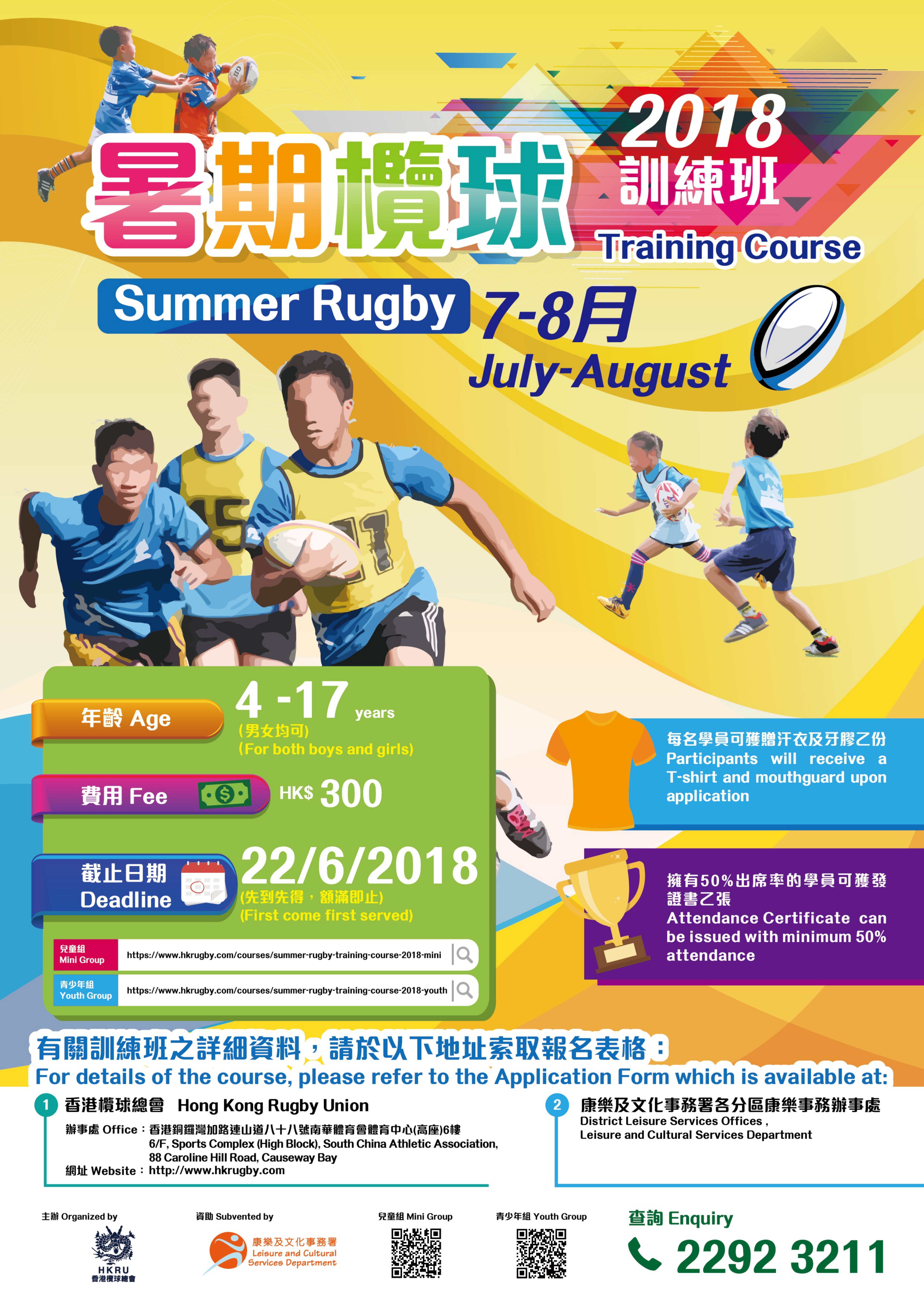 Summer-Course-18-Poster-Final.jpg#asset:25874