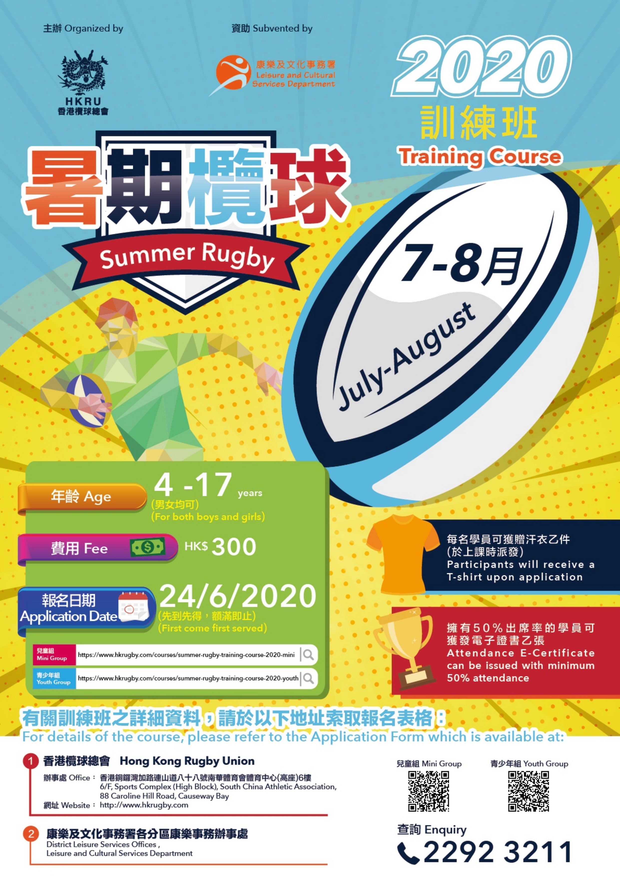 Summer Rugby Training Course 2020 - Youth (Age 12-17) thumbnail