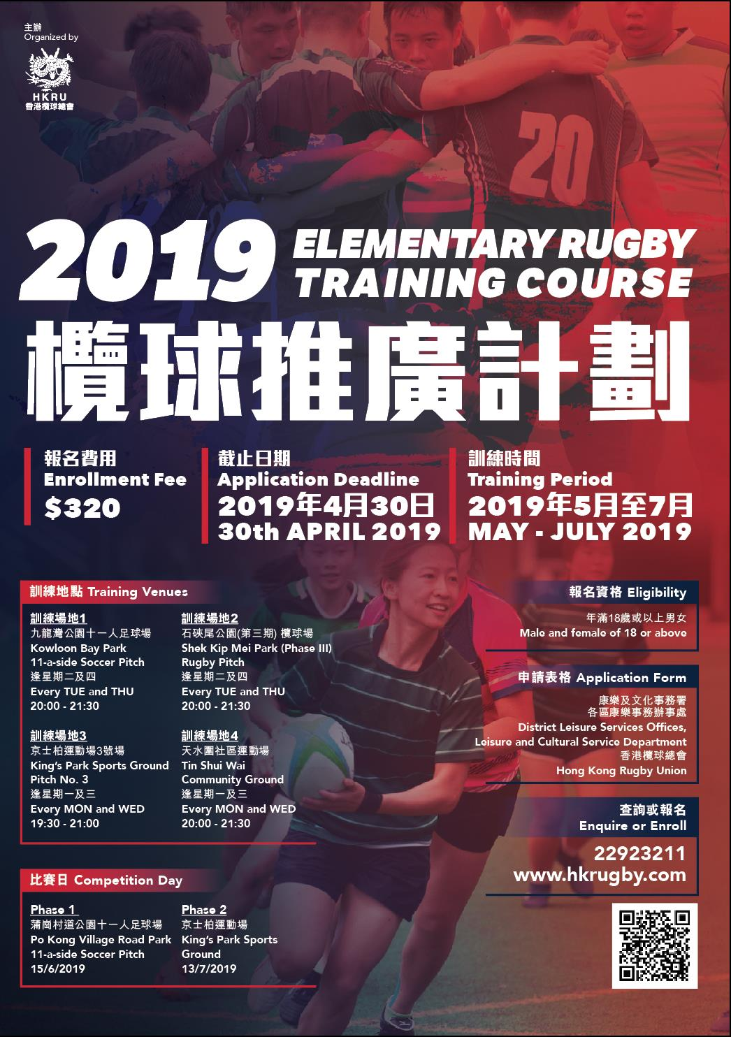 Elementary Rugby Training Course 2019 thumbnail