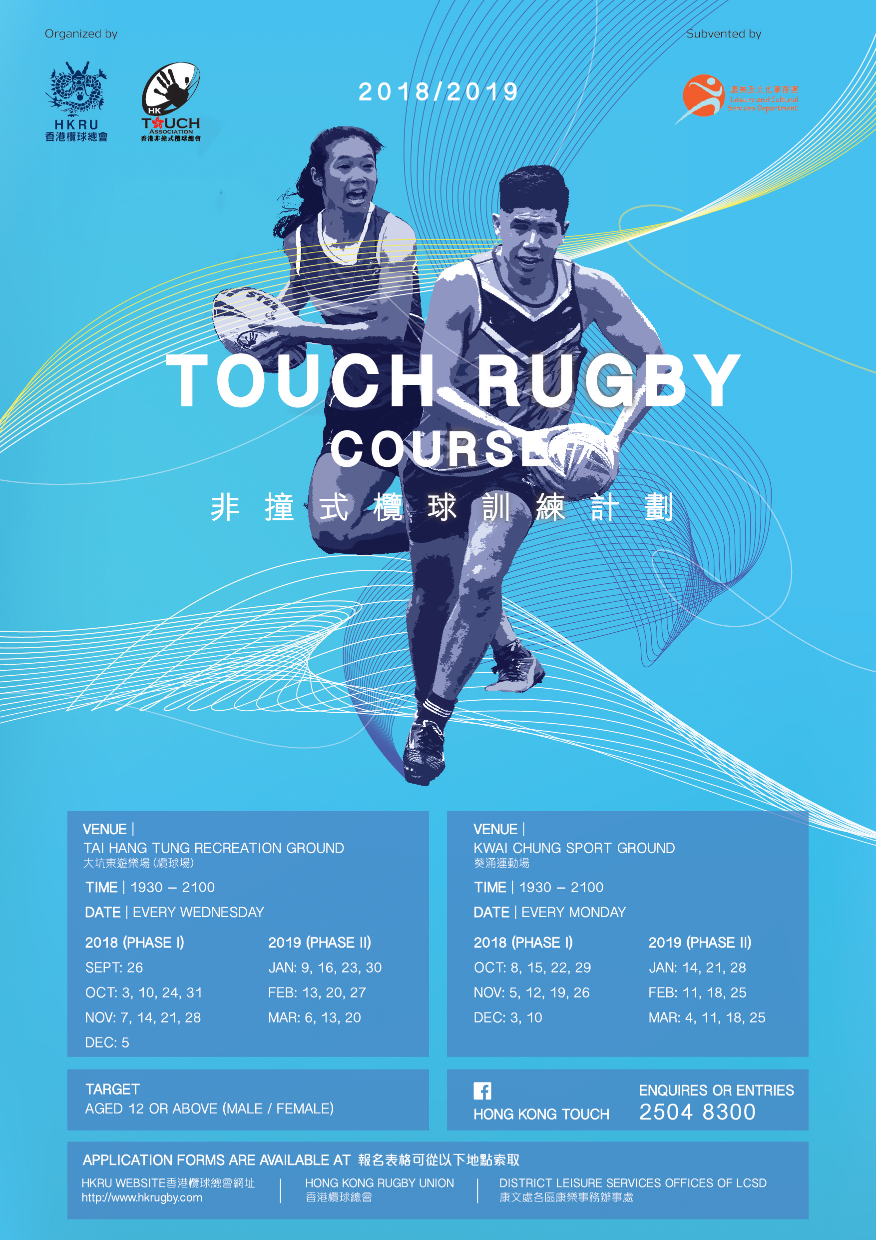 Touch Rugby Training Course 2018-19